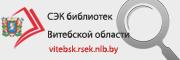 Сводный электронный каталог библиотек Витебской области